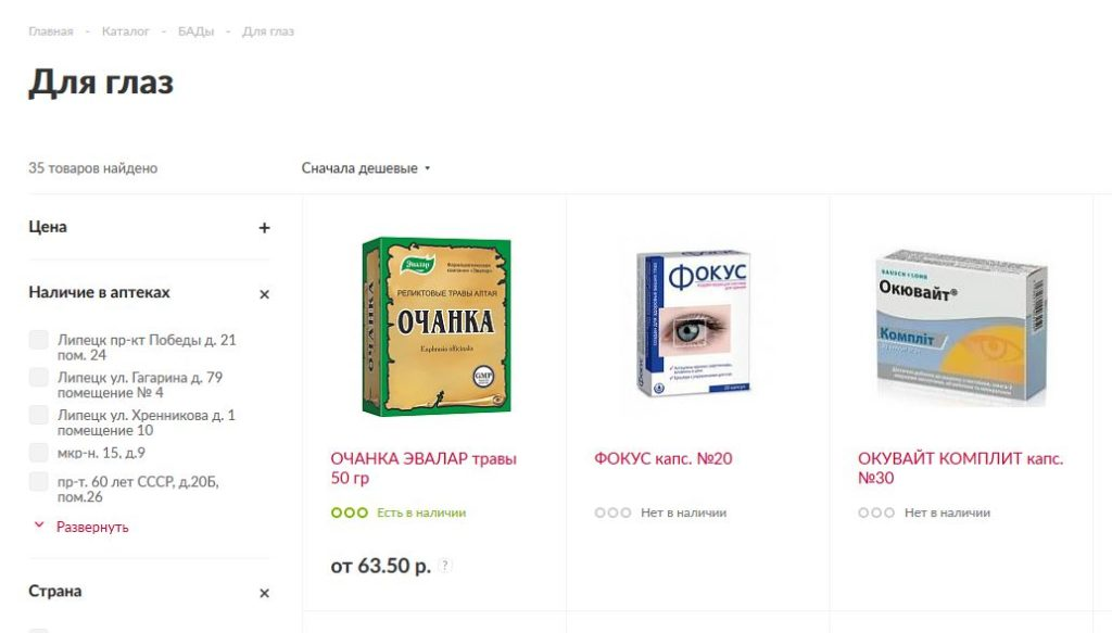 Товары онлайн-аптеки Максавит