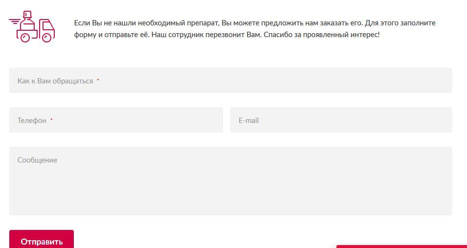 Оформление заказа на покупку редкого препарата на сайте Максавит