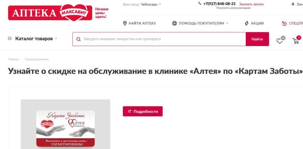 Информация о спецпрограмме на сайте Максавит
