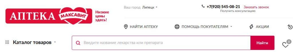 Онлайн-аптека Максавит для жителей Липецка