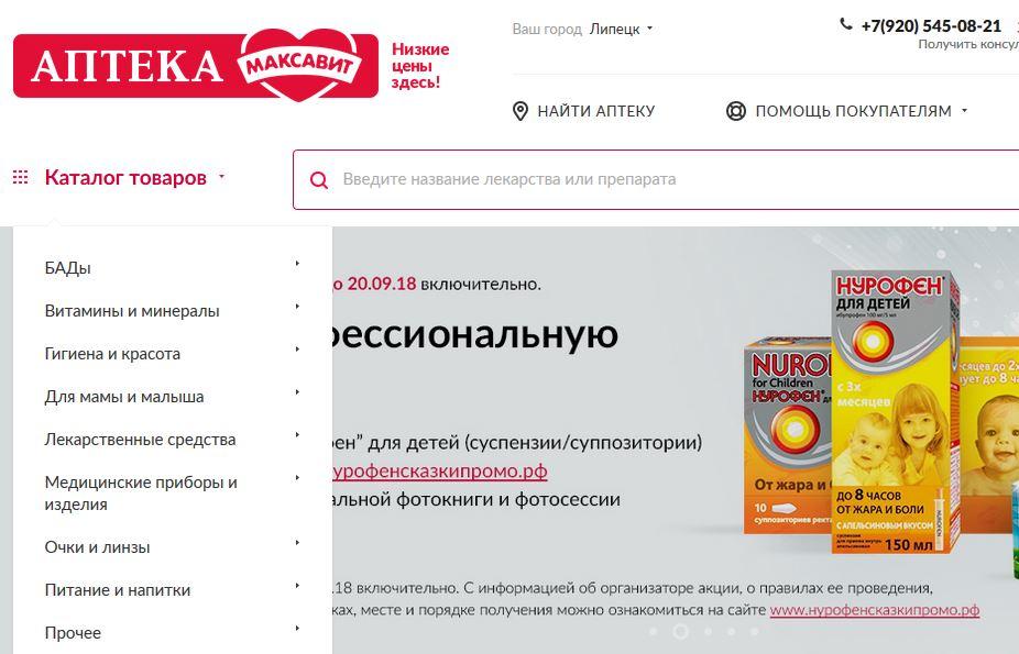 Каталог товаров на сайте сети аптек Максавит