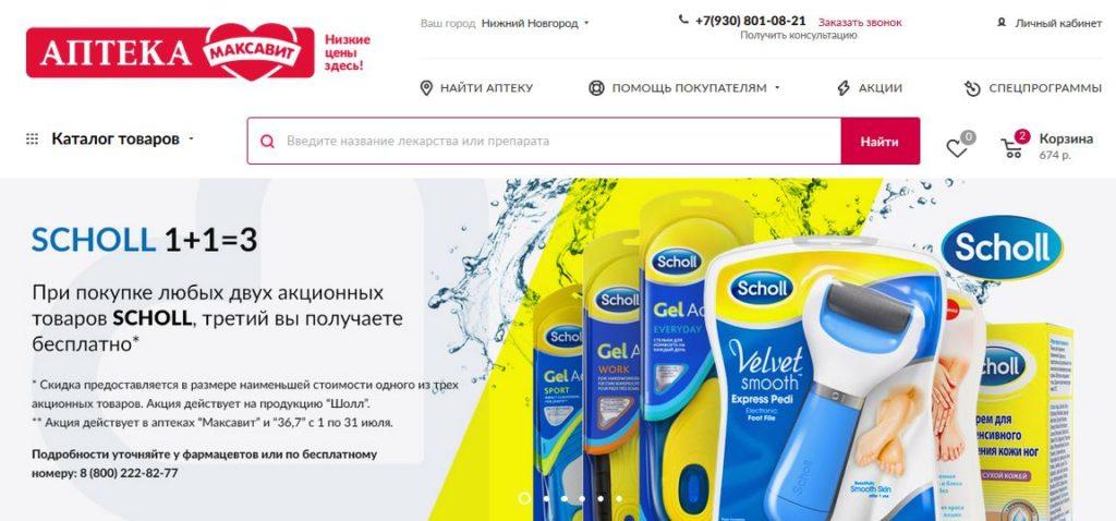 Онлайн-аптека Маскавит для жителей Нижнего Новгорода