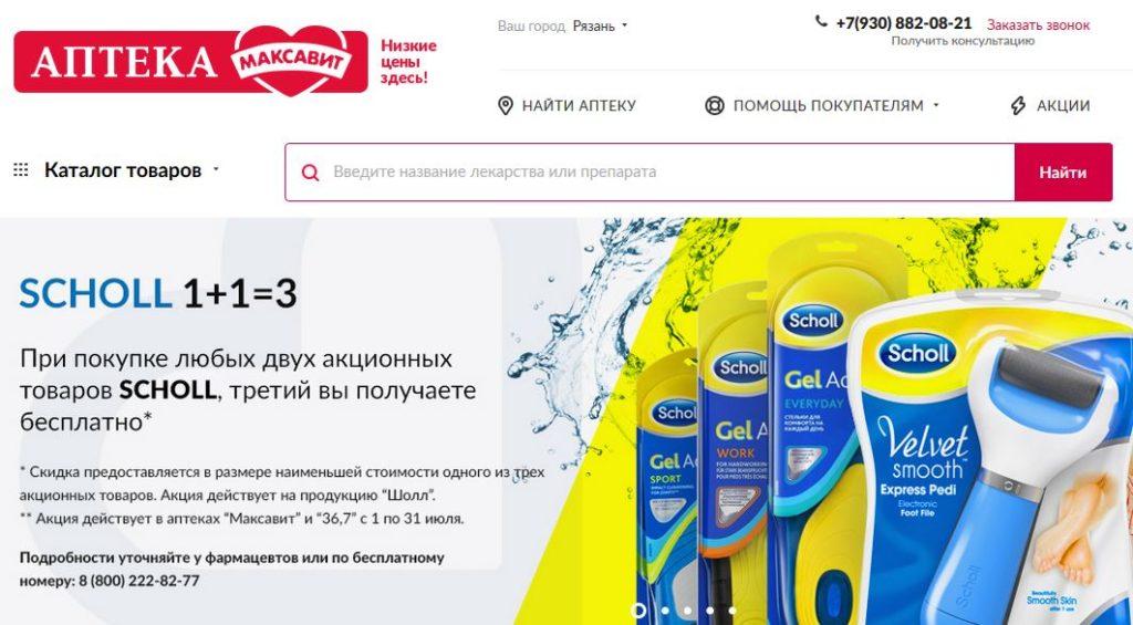 Аптека Максавит в режиме онлайн для жителей Рязани