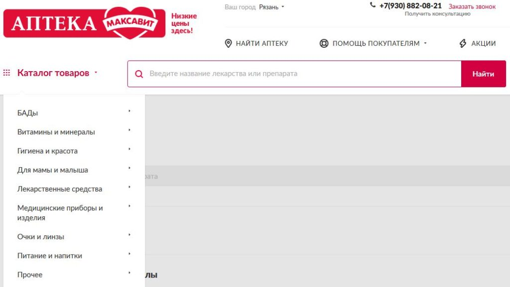 Каталог аптеки Максавит в режиме онлайн для жителей Рязани