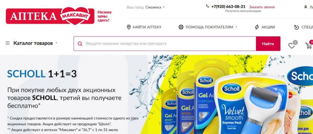 Аптека Максавита в режиме онлайн для жителей Смоленска