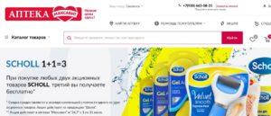 Аптека в режиме онлайн для жителей Смоленска