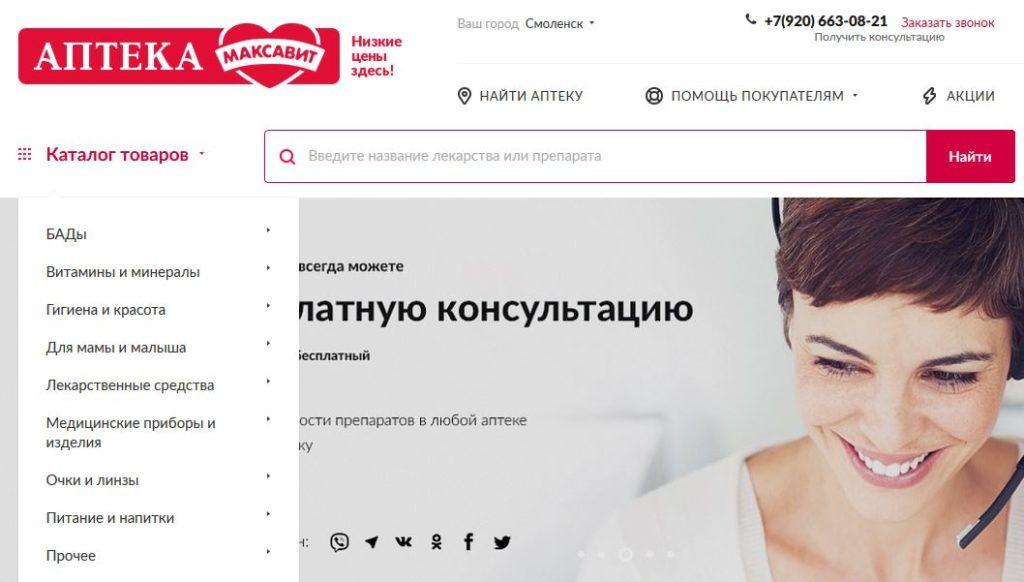 Каталог товаров Максавит на официальном сайте