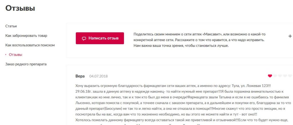 Отзывы об аптеке Максавит на официальном сайте