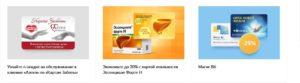 Спецпрограммы выгодных покупок от аптеки Максавит