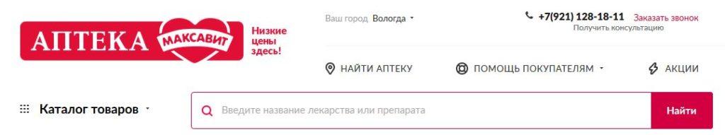 Аптека Максавит в режиме онлайн для жителей Вологды
