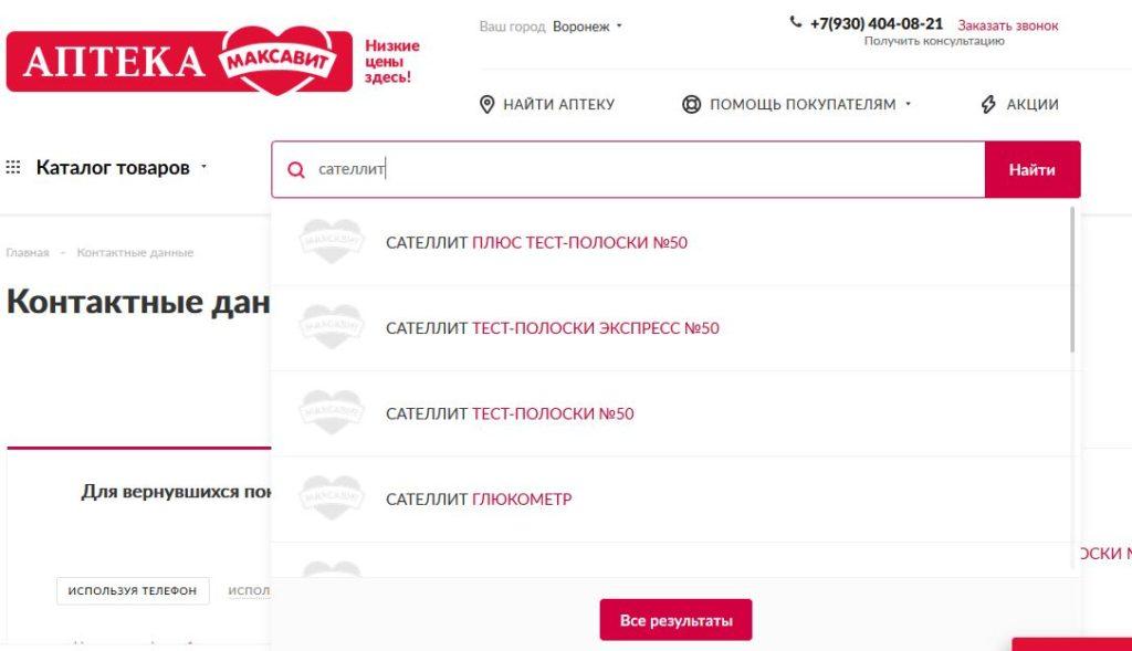 Поиск товаров на сайте Максавит для жителей Воронежа