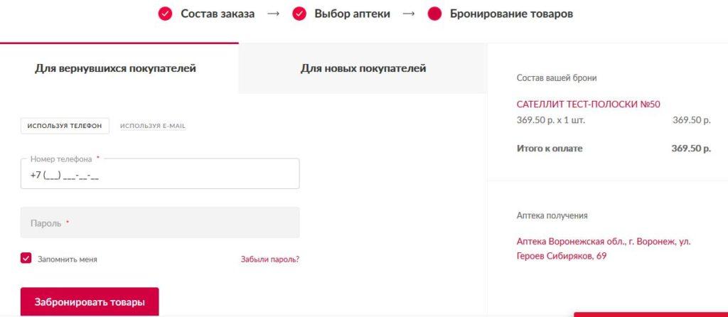 Оформить бронь на сайте Максавит для жителей Воронежа